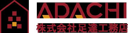 ADACHI 株式会社足達工務店