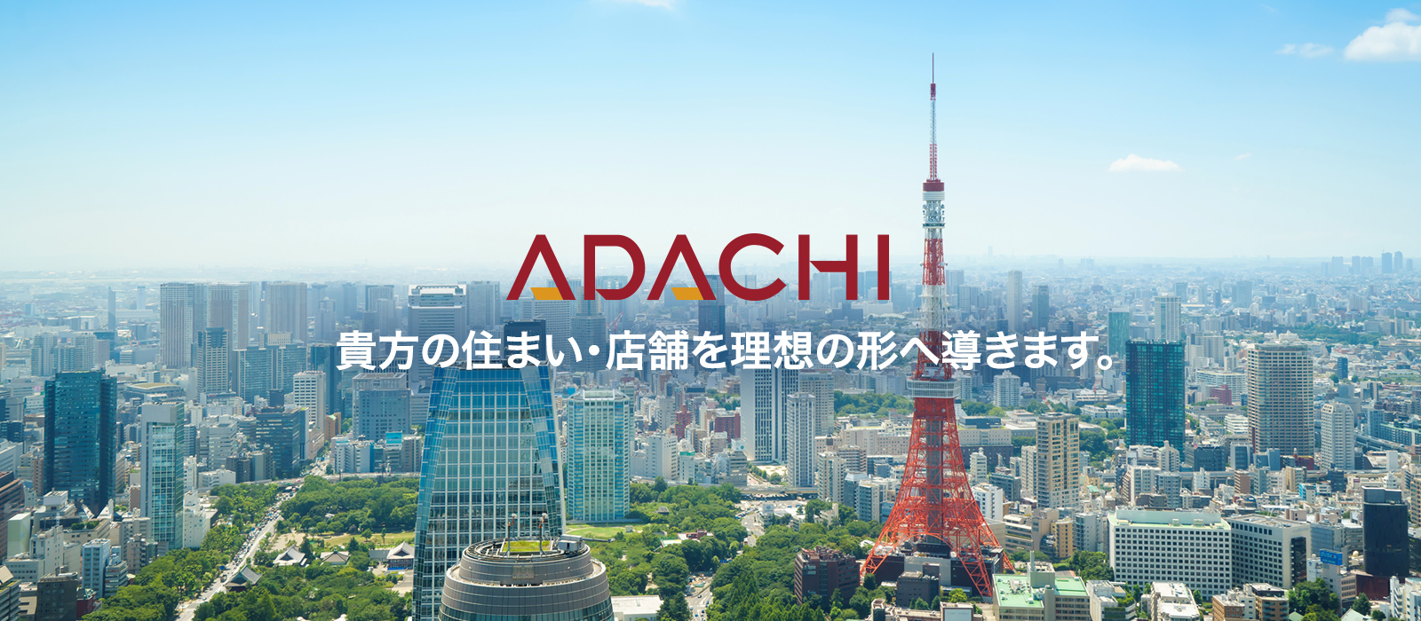 ADACHIは貴方の住まい・店舗を理想の形へ導きます。