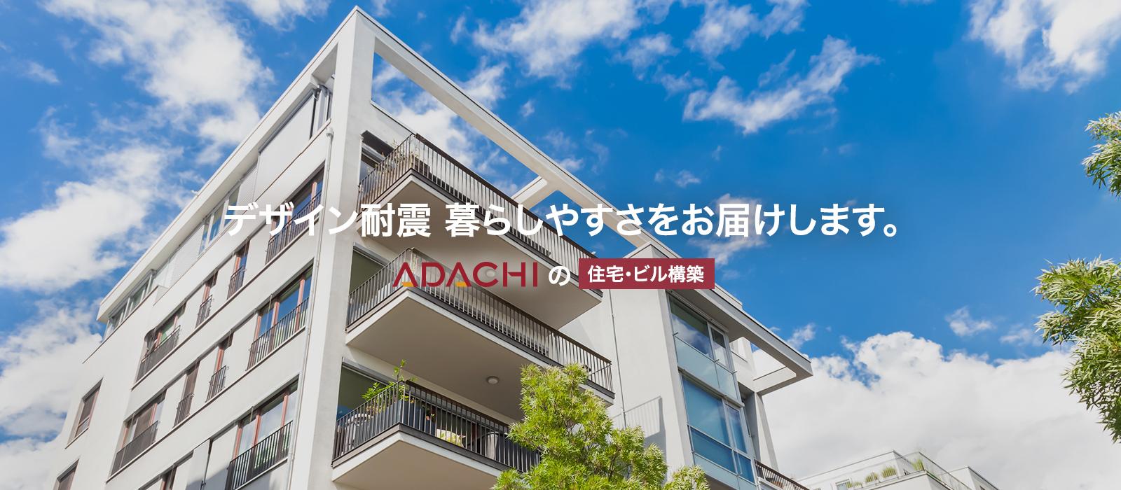 ADACHIのビル・住宅建築