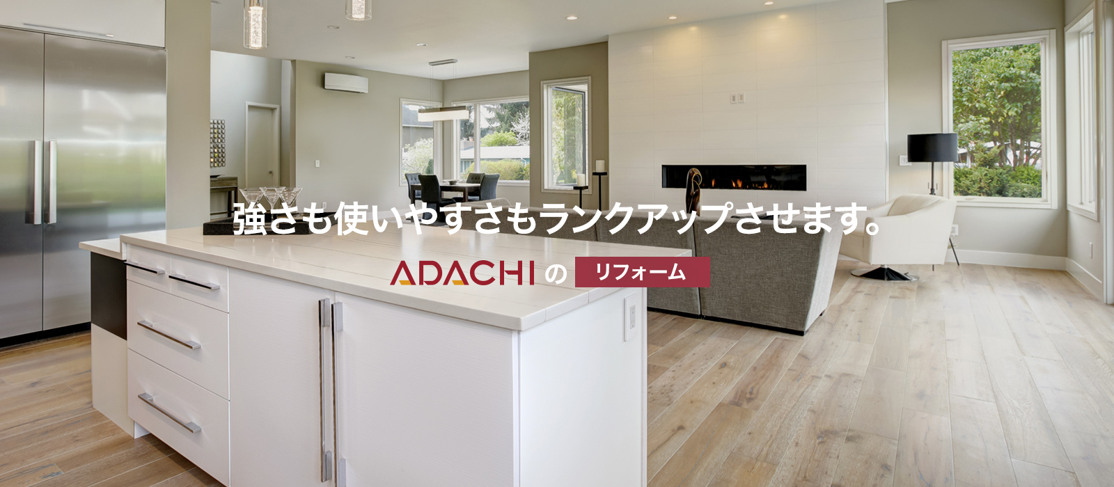 ADACHIの店舗建築